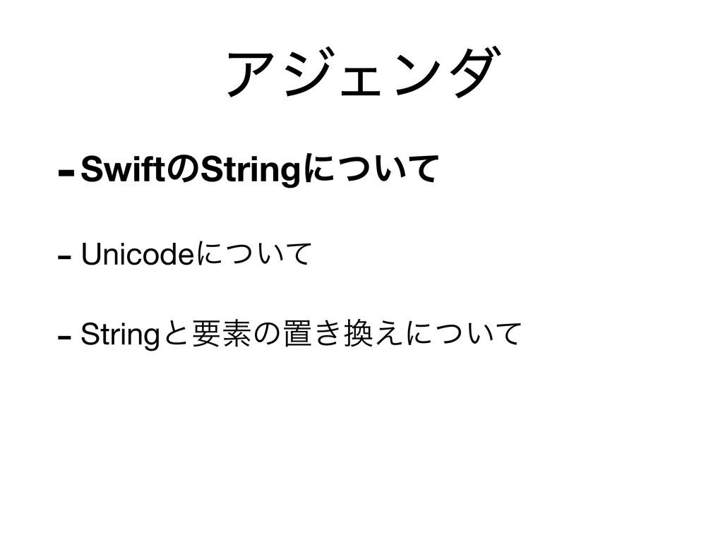 ΞδΣϯμ -SwiftͷStringʹ͍ͭͯ - Unicodeʹ͍ͭͯ  - String...