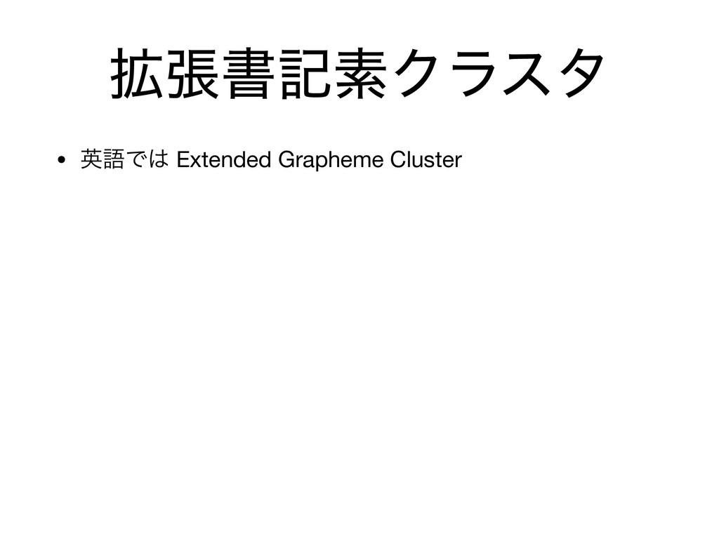 ֦ுॻهૉΫϥελ • ӳޠͰ Extended Grapheme Cluster