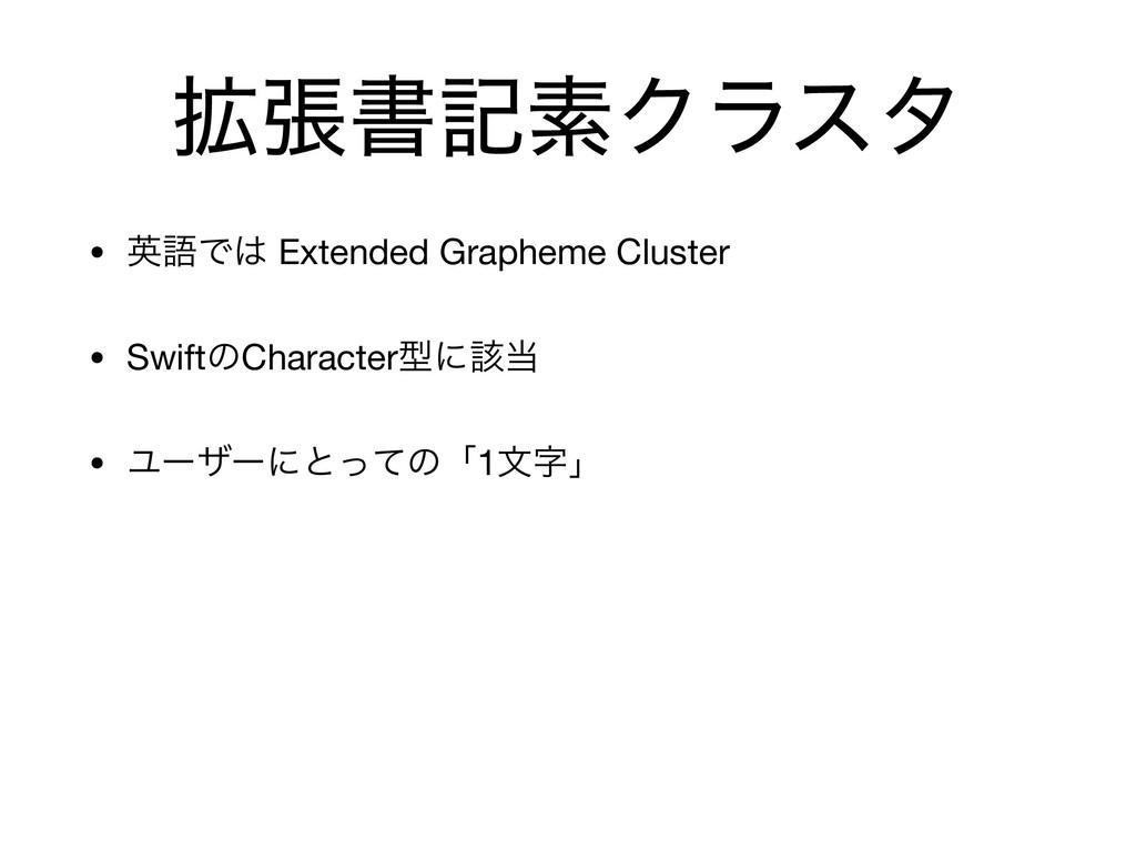 ֦ுॻهૉΫϥελ • ӳޠͰ Extended Grapheme Cluster  • S...