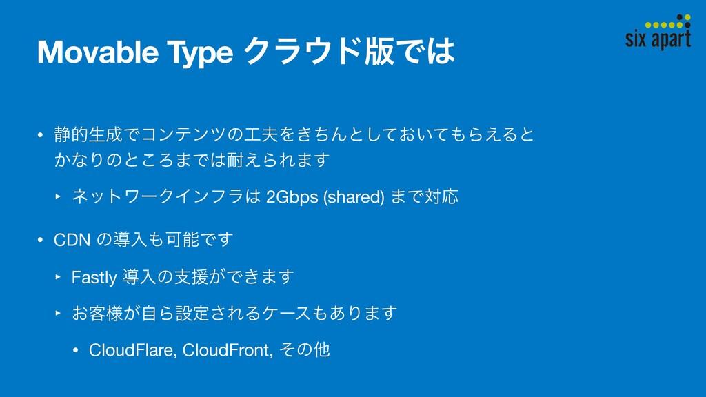 Movable Type Ϋϥυ൛Ͱ • ੩తੜͰίϯςϯπͷΛ͖ͪΜͱ͓͍ͯͯ͠...