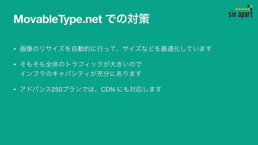 MovableType.net Ͱͷରࡦ • ը૾ͷϦαΠζΛࣗಈతʹߦͬͯɺαΠζͳͲΛ࠷ద...