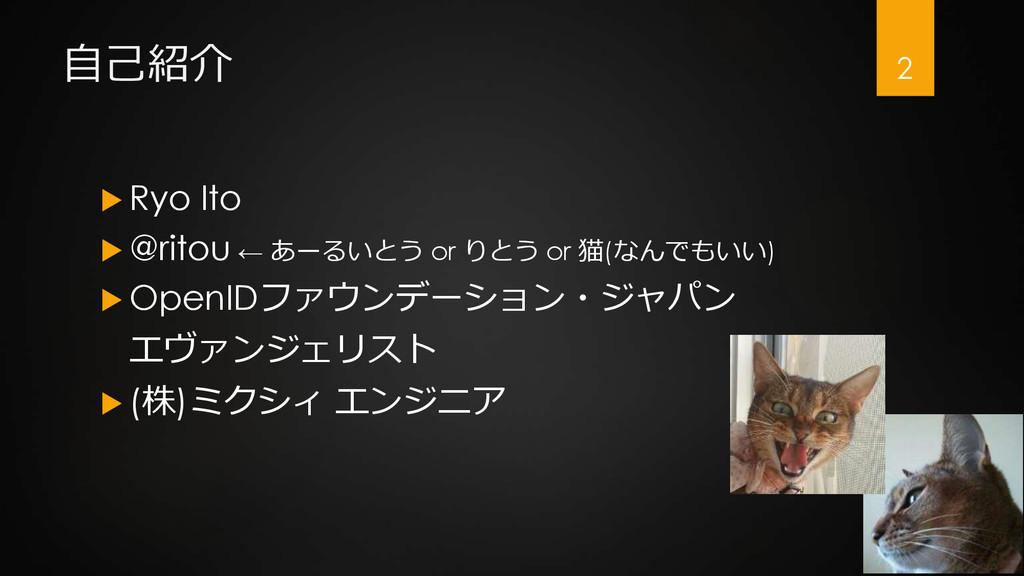 自己紹介  Ryo Ito  @ritou ← あーるいとう or りとう or 猫(なん...