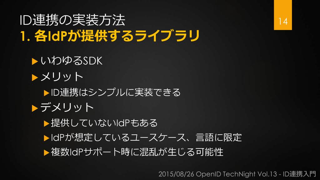 ID連携の実装方法 1. 各IdPが提供するライブラリ  いわゆるSDK  メリット I...