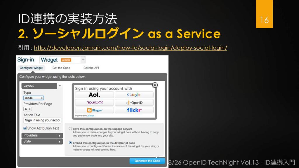 ID連携の実装方法 2. ソーシャルログイン as a Service 16 引用 : htt...