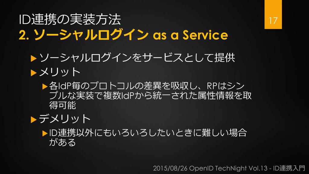 ID連携の実装方法 2. ソーシャルログイン as a Service  ソーシャルログイン...