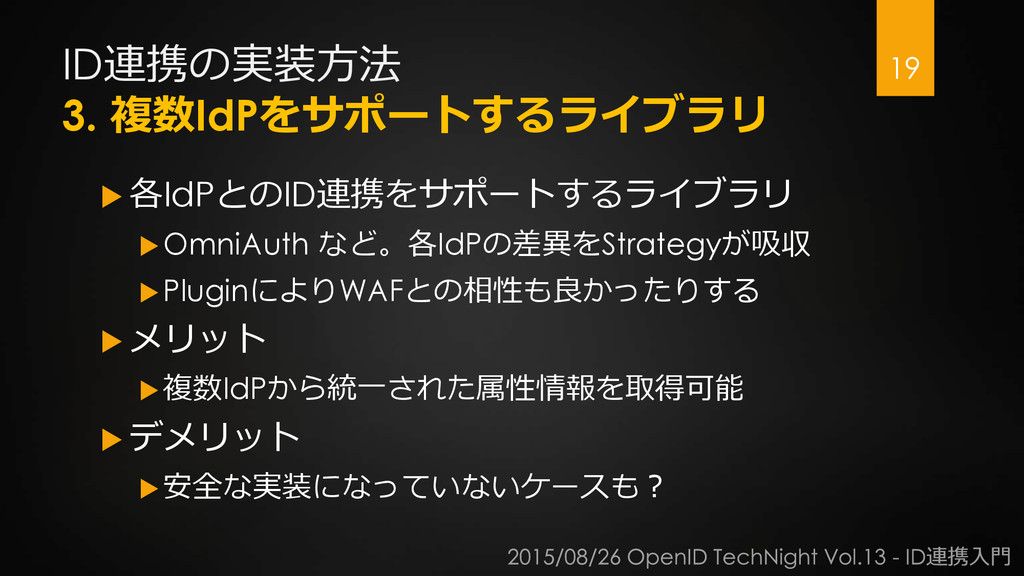ID連携の実装方法 3. 複数IdPをサポートするライブラリ  各IdPとのID連携をサポー...