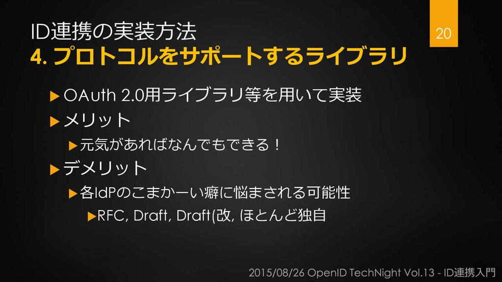 ID連携の実装方法 4. プロトコルをサポートするライブラリ  OAuth 2.0用ライブラ...