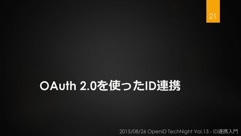 OAuth 2.0を使ったID連携 21