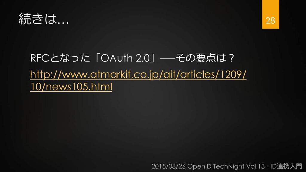 続きは… RFCとなった「OAuth 2.0」――その要点は? http://www.atma...