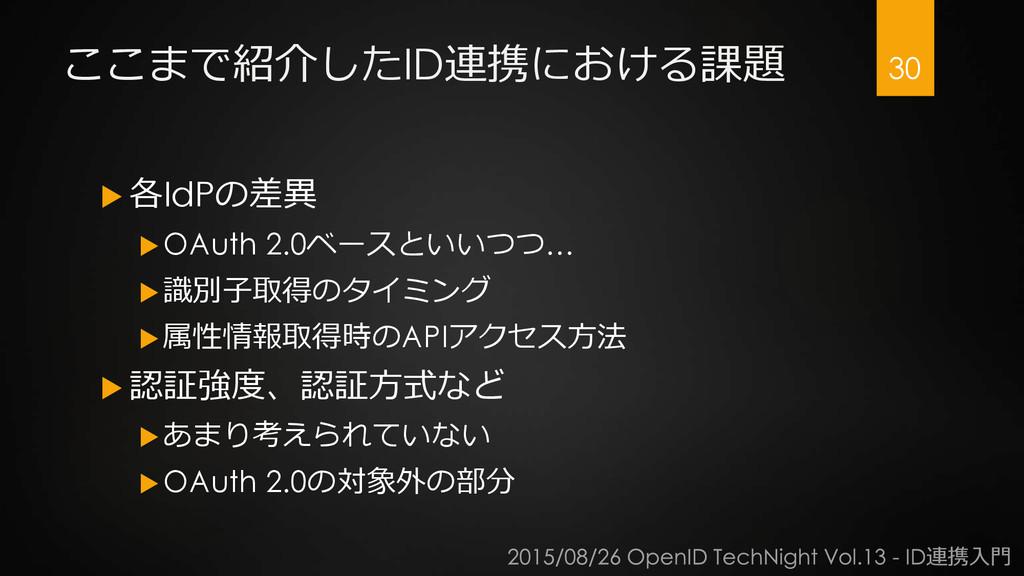 ここまで紹介したID連携における課題  各IdPの差異 OAuth 2.0ベースといいつつ...