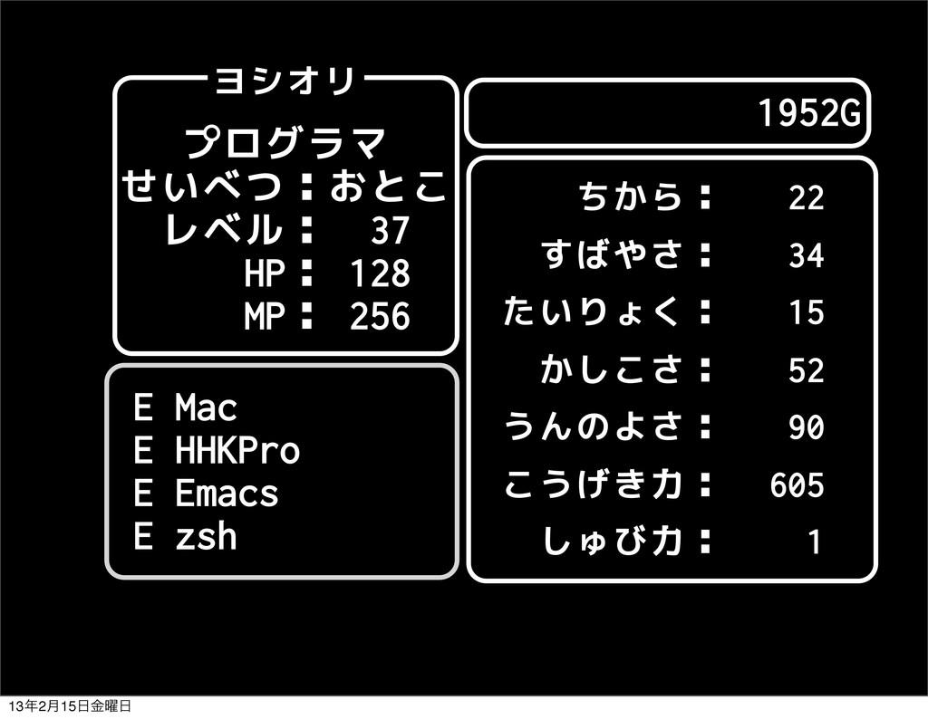 ヨシオリ プログラマ せいべつ:おとこ レベル: 37 HP: 128 MP: 256 E M...