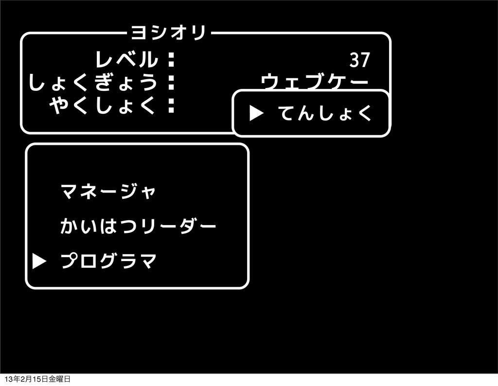 レベル: しょくぎょう: やくしょく: ヨシオリ 37 ウェブケー プログラマ ▶ てんしょく...
