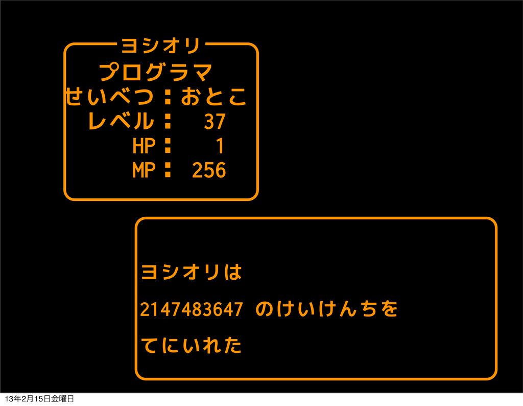 ヨシオリ プログラマ せいべつ:おとこ レベル: 37 HP: 1 MP: 256 ヨシオリは...