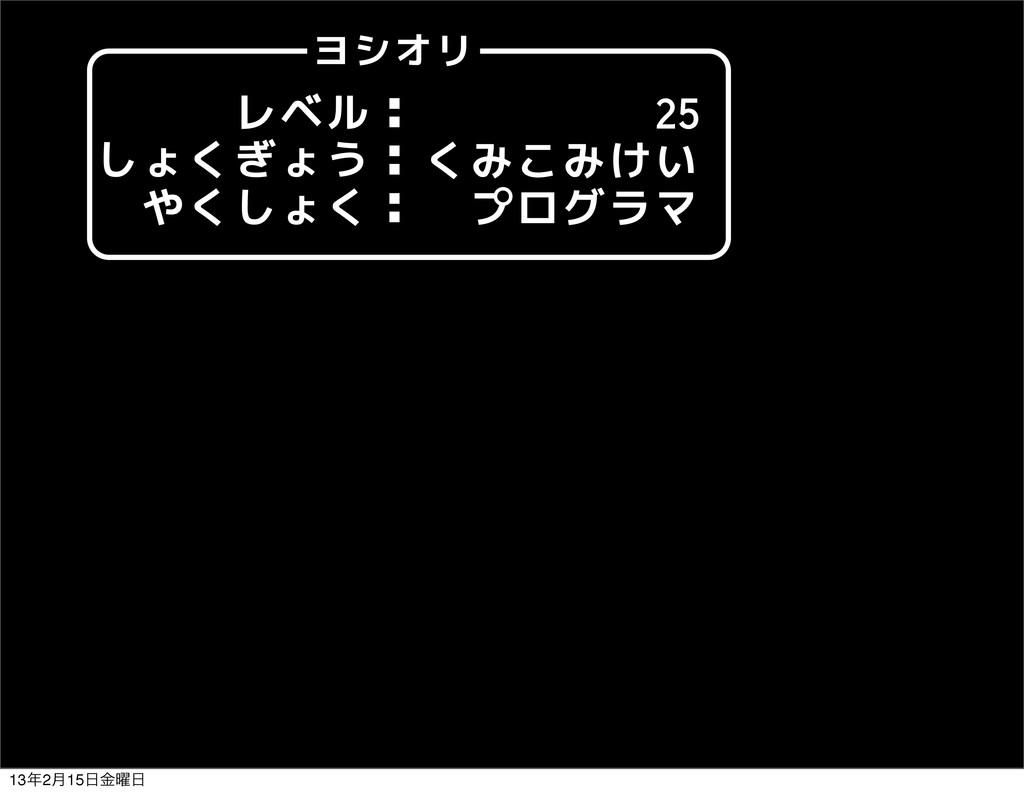 レベル: しょくぎょう: やくしょく: ヨシオリ 25 くみこみけい プログラマ 132݄1...
