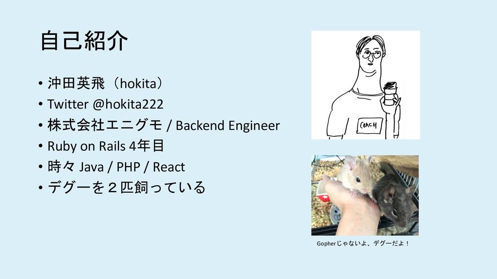 自己紹介 • 沖田英飛(hokita) • Twitter @hokita222 • 株式会社...