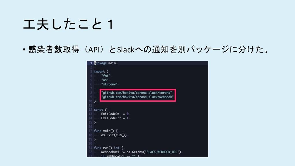 工夫したこと1 • 感染者数取得(API)とSlackへの通知を別パッケージに分けた。