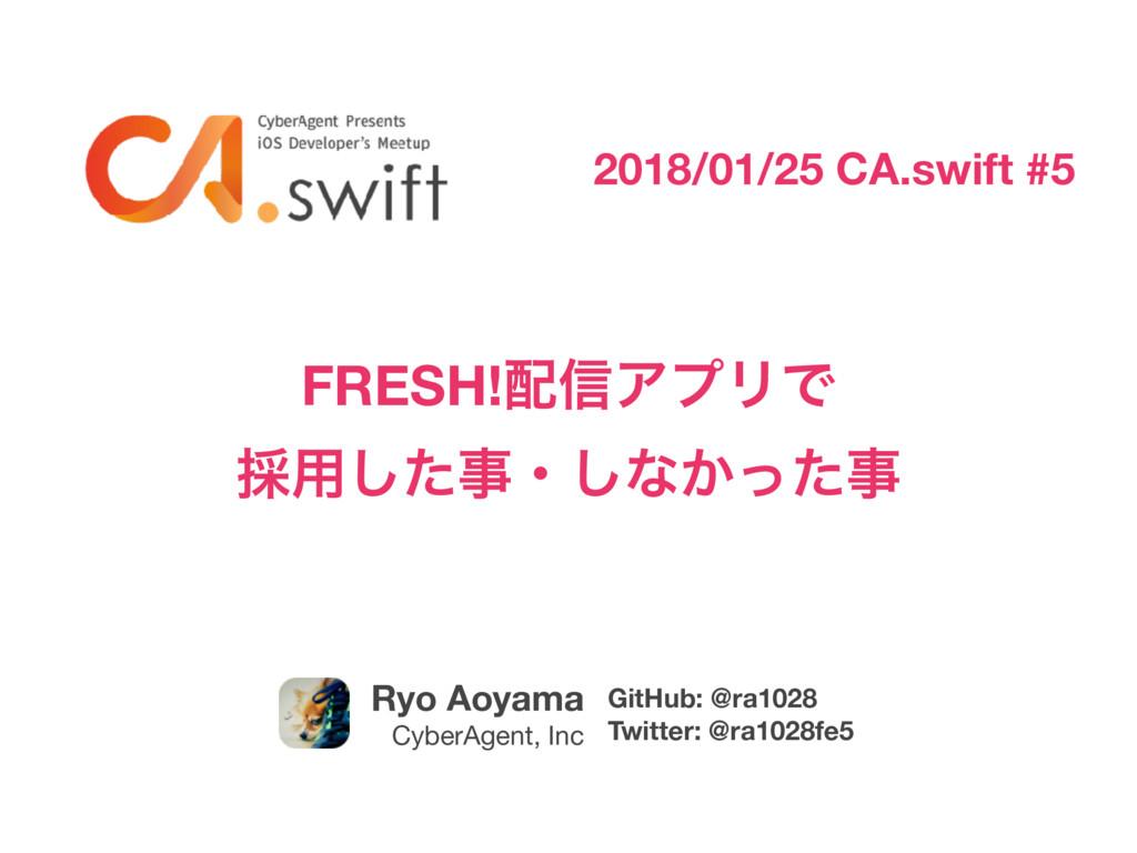 FRESH!৴ΞϓϦͰ ࠾༻ͨ͠ɾ͠ͳ͔ͬͨ 2018/01/25 CA.swift ...