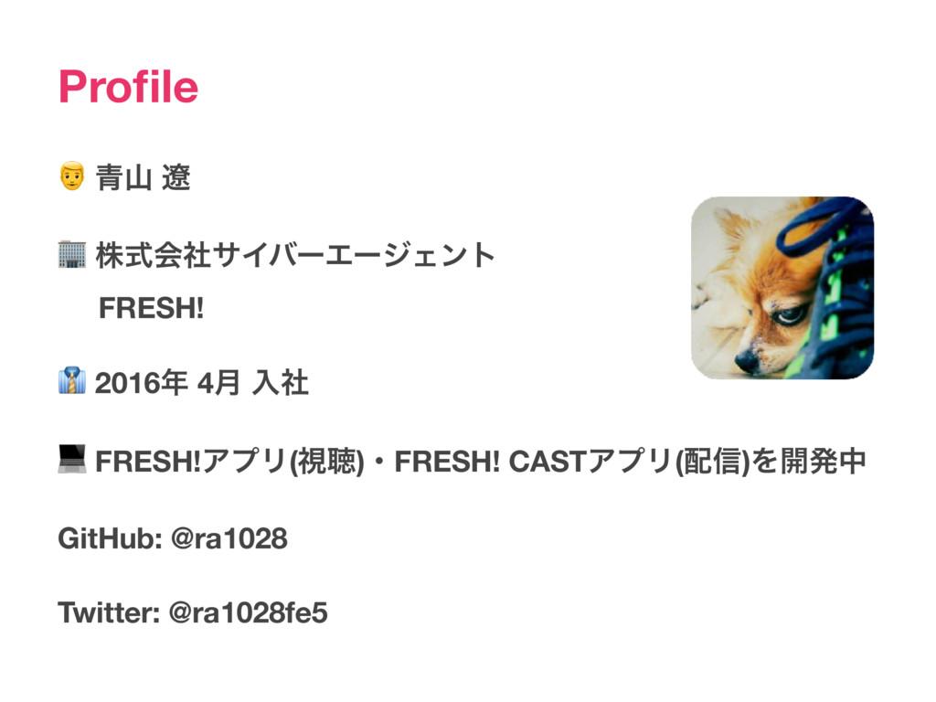 Profile  ੨ ྒྷ  גࣜձࣾαΠόʔΤʔδΣϯτ FRESH!  2016 4݄ ...
