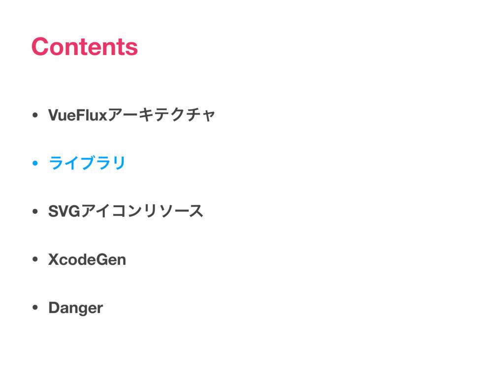 Contents • SVG ΞΠίϯϦιʔε • XcodeGen • Danger • V...