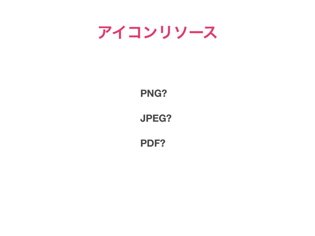 ΞΠίϯϦιʔε PNG? JPEG? PDF?