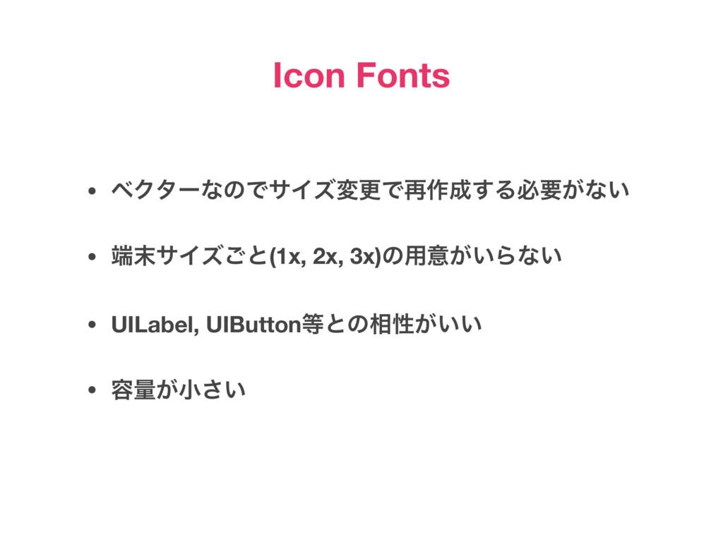Icon Fonts • ϕΫλʔͳͷͰαΠζมߋͰ࠶࡞͢Δඞཁ͕ͳ͍ • αΠζ͝ͱ(...