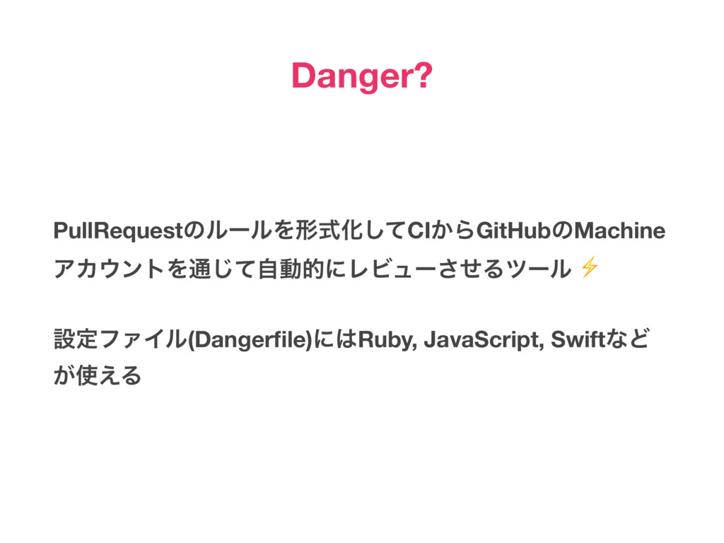Danger? PullRequestͷϧʔϧΛܗࣜԽͯ͠CI͔ΒGitHubͷMachine...