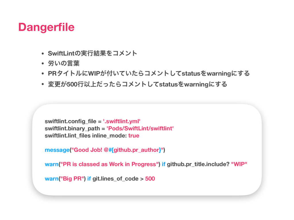 Dangerfile swiftlint.config_file = '.swiftlint.yml...