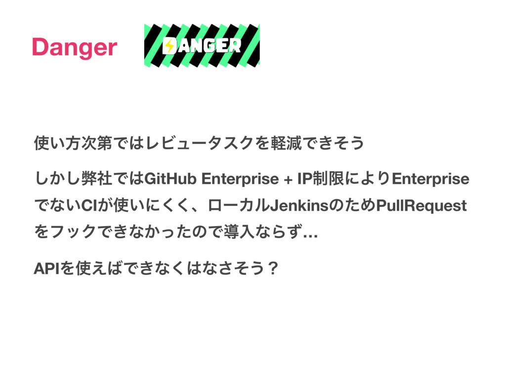 Danger ͍ํୈͰϨϏϡʔλεΫΛܰݮͰ͖ͦ͏ ͔͠͠ฐࣾͰGitHub Ente...