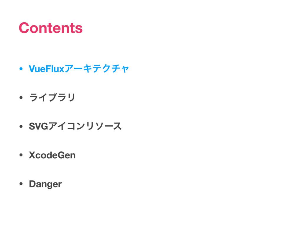 Contents • SVGΞΠίϯϦιʔε • XcodeGen • Danger • Vu...