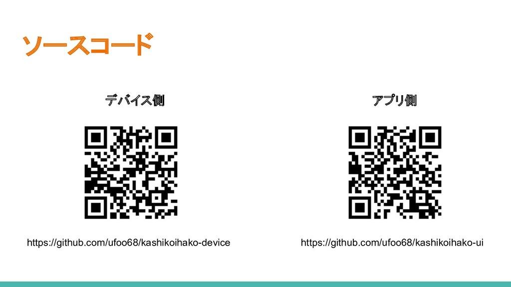 ソースコード https://github.com/ufoo68/kashikoihako-u...