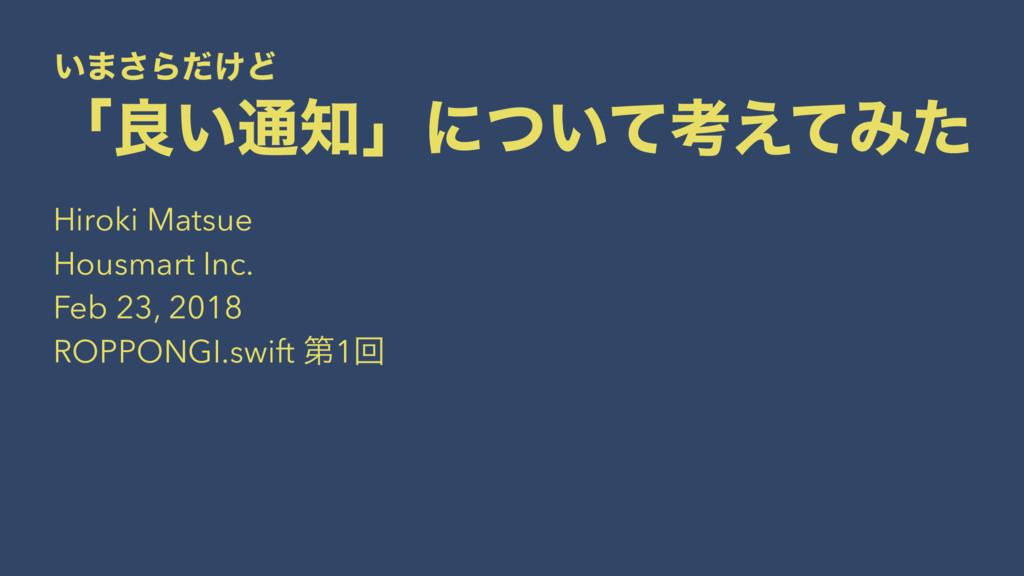 ͍·͞Β͚ͩͲ ʮྑ͍௨ʯʹ͍ͭͯߟ͑ͯΈͨ Hiroki Matsue Housmart ...