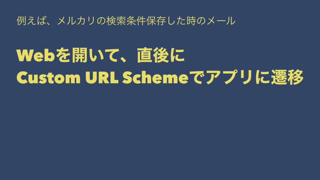 ྫ͑ɺϝϧΧϦͷݕࡧ݅อଘͨ͠ͷϝʔϧ WebΛ։͍ͯɺޙʹ Custom URL S...