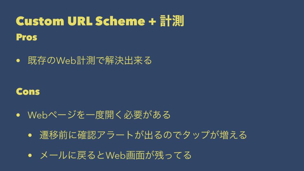 Custom URL Scheme + ܭଌ Pros • طଘͷWebܭଌͰղܾग़དྷΔ Co...
