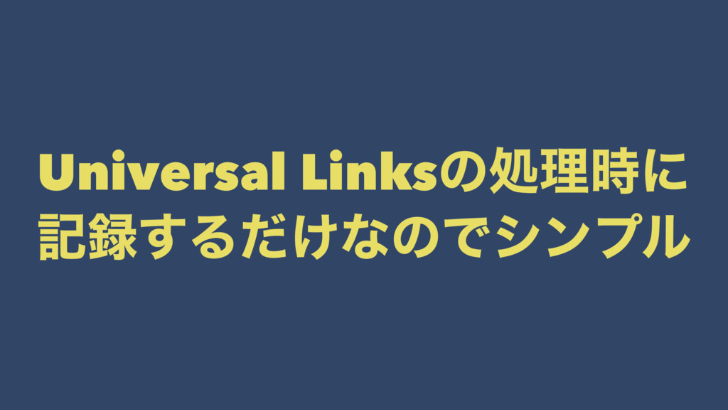 Universal Linksͷॲཧʹ ه͢Δ͚ͩͳͷͰγϯϓϧ