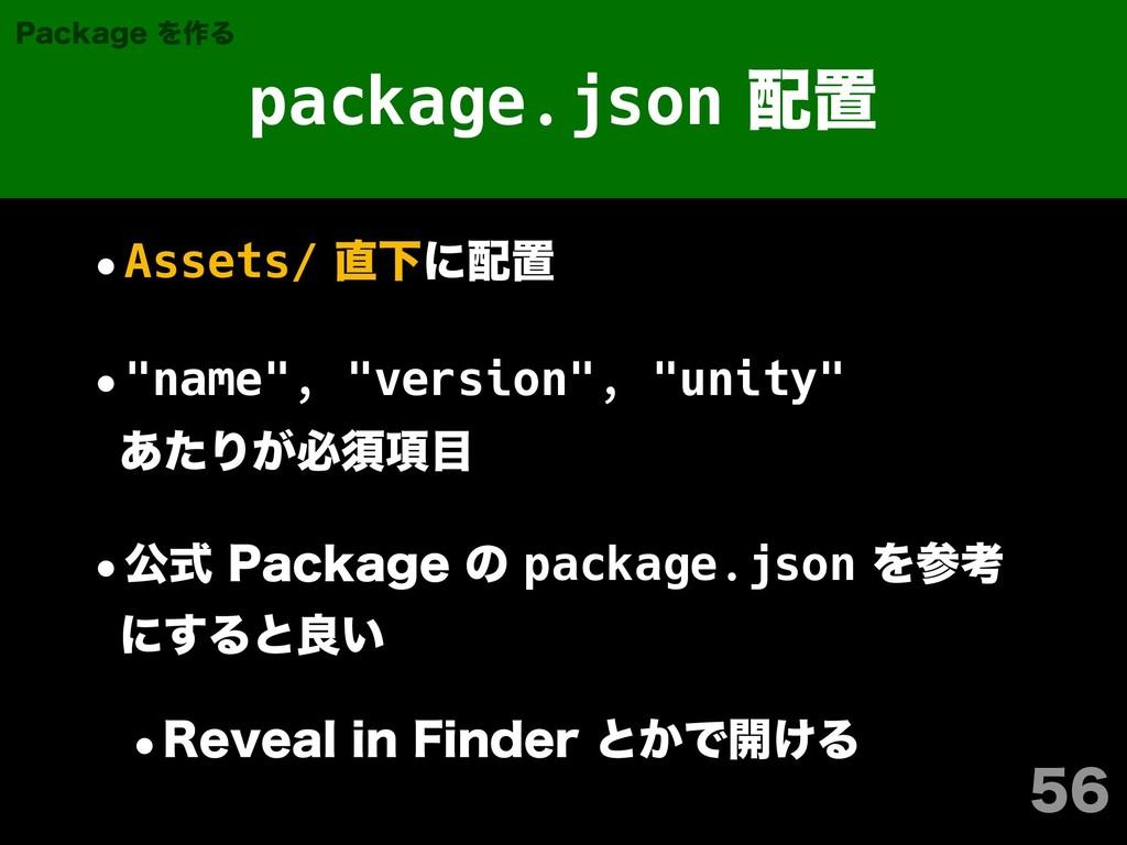 package.jsonஔ 1BDLBHFΛ࡞Δ wAssets/Լʹஔ...