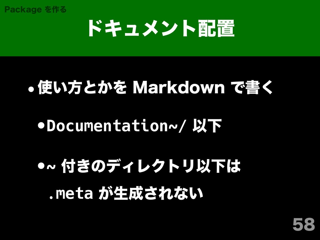w͍ํͱ͔Λ.BSLEPXOͰॻ͘ •Documentation~/ҎԼ •~͖...