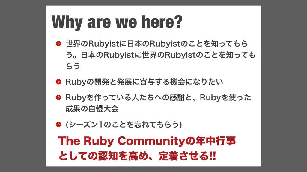 Why are we here? ੈքͷ3VCZJTUʹຊͷ3VCZJTUͷ͜ͱΛͬͯΒ...