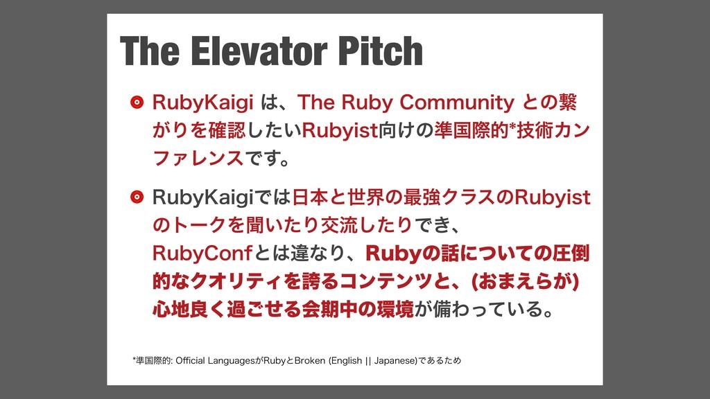 The Elevator Pitch 3VCZ,BJHJɺ5IF3VCZ$PNNVOJ...