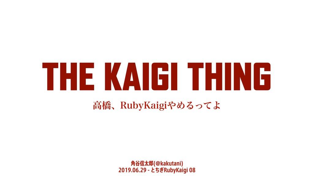THE KAIGI THING ֯୩৴ଠ !LBLVUBOJ  ...