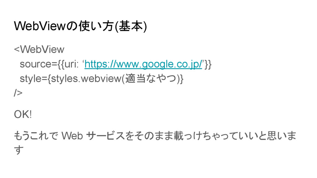 WebViewの使い方(基本) <WebView source={{uri: 'https:/...