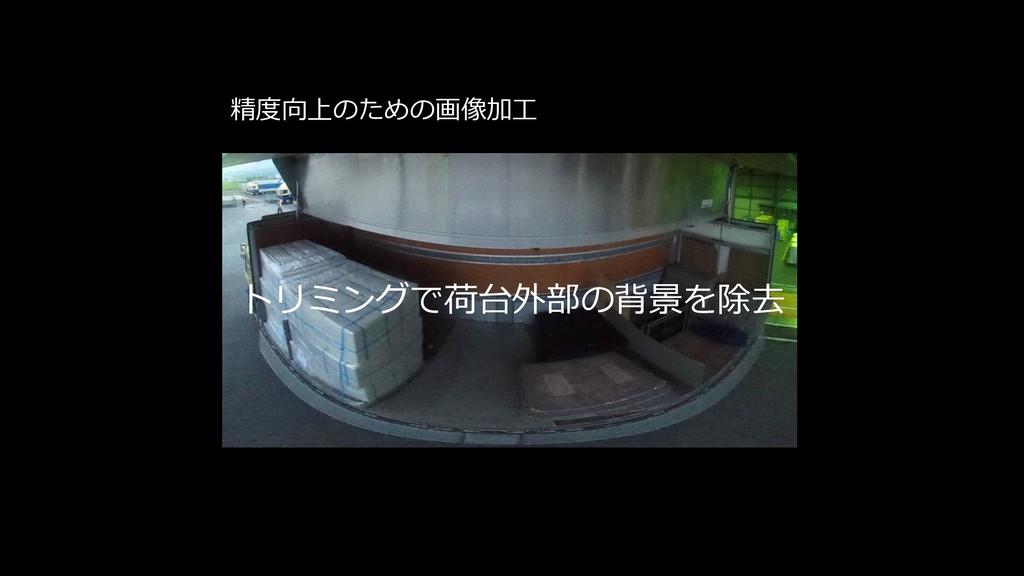 精度向上のための画像加工 トリミングで荷台外部の背景を除去