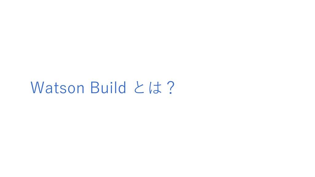 Watson Build とは?