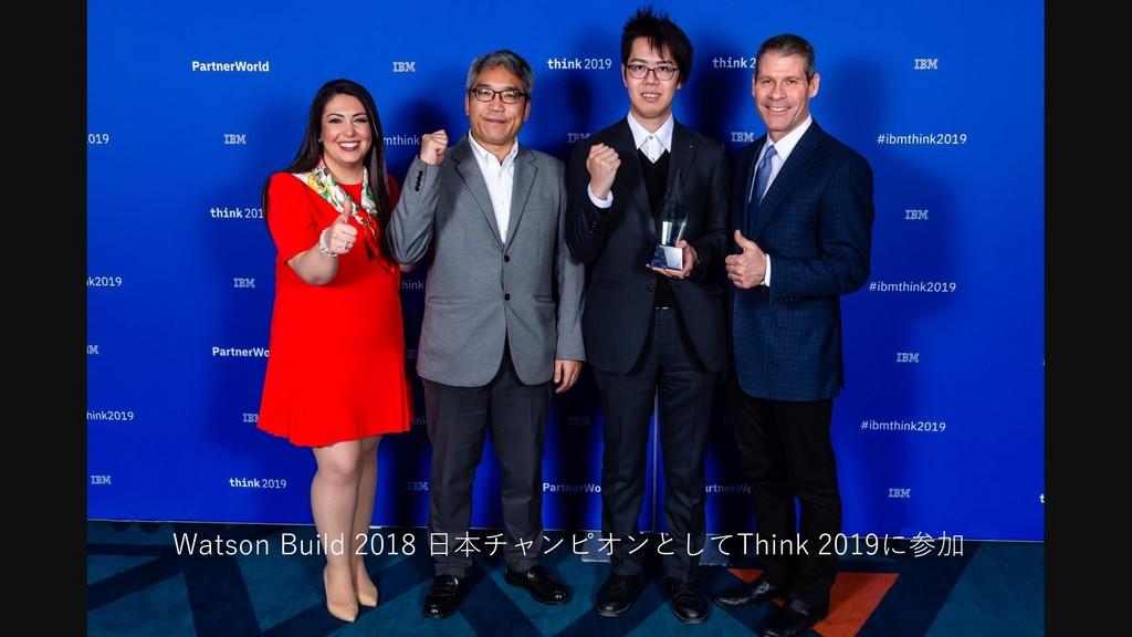 ご清聴ありがとうございました Watson Build 2018 日本チャンピオンとしてThi...