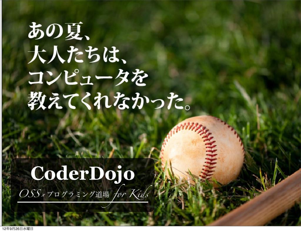 CoderDojo OSS×ϓϩάϥϛϯάಓ for Kids 129݄26ਫ༵