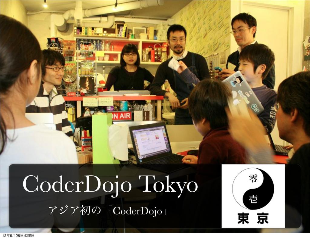 CoderDojo Tokyo ΞδΞॳͷʮCoderDojoʯ 129݄26ਫ༵