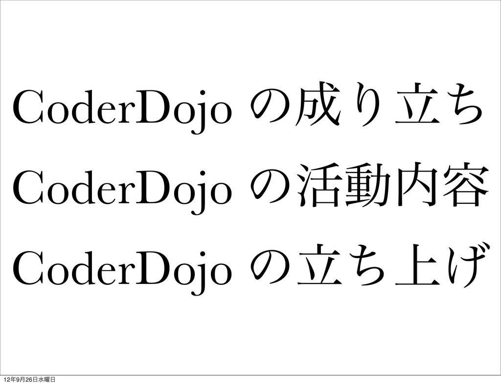 CoderDojo ͷΓཱͪ CoderDojo ͷ׆ಈ༰ CoderDojo ͷ্ཱͪ͛...