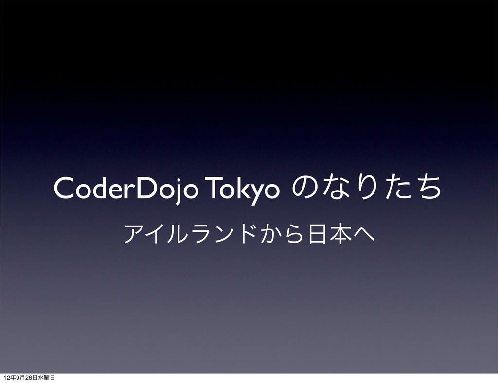 CoderDojo Tokyo ͷͳΓͨͪ ΞΠϧϥϯυ͔Βຊ 129݄26ਫ༵