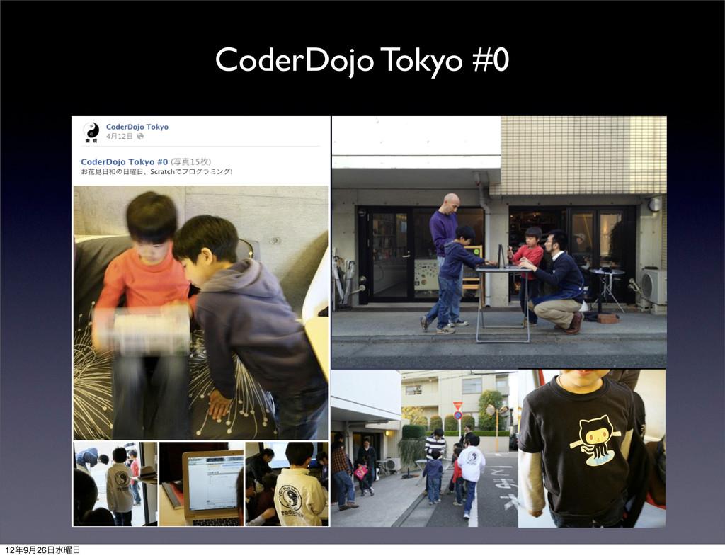 CoderDojo Tokyo #0 129݄26ਫ༵