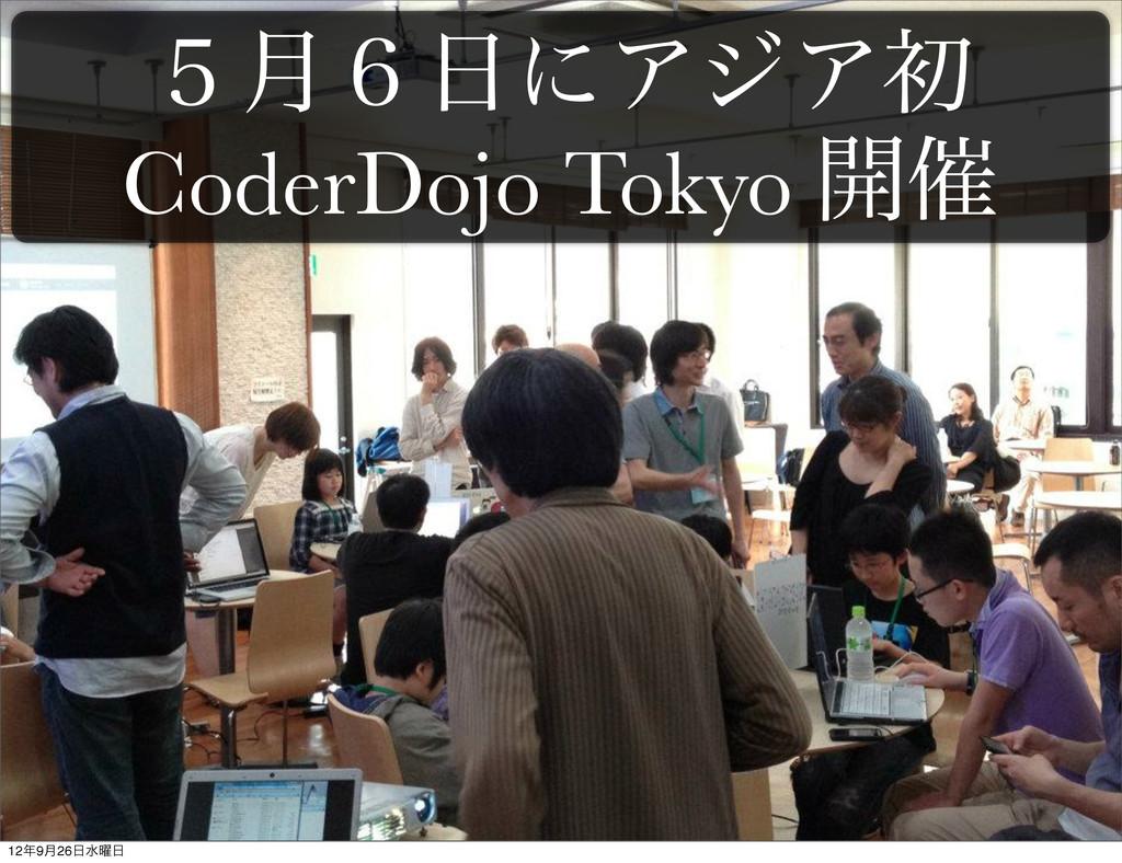 ݄̑̒ʹΞδΞॳ CoderDojo Tokyo ։࠵ 129݄26ਫ༵