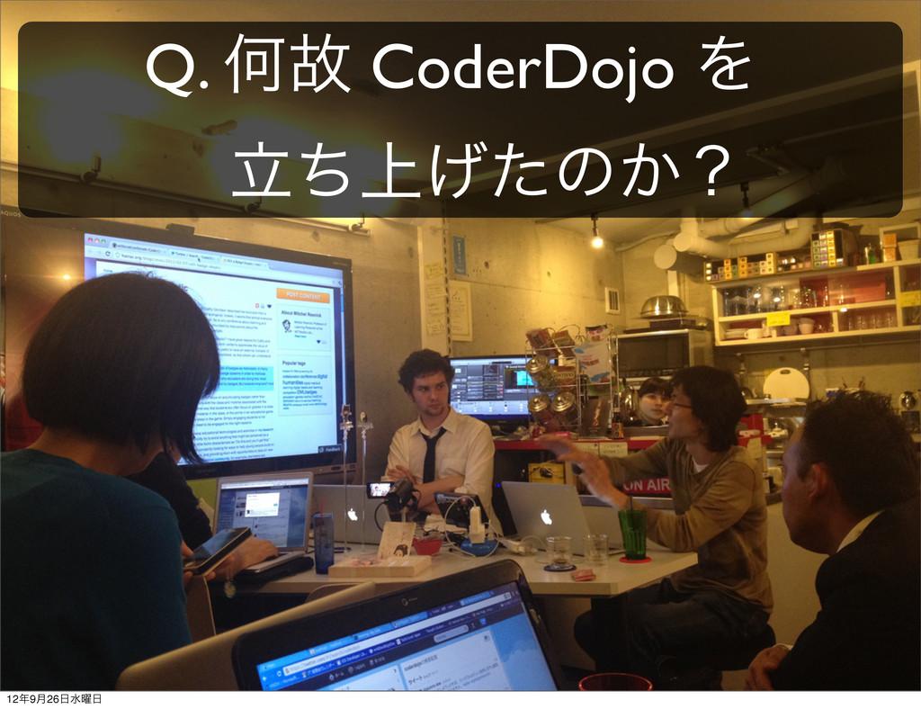 Q. Կނ CoderDojo Λ ্ཱͪ͛ͨͷ͔ʁ 129݄26ਫ༵